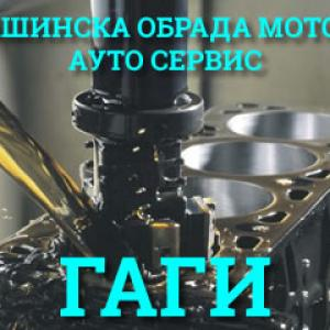Gagi Mašinska obrada motora