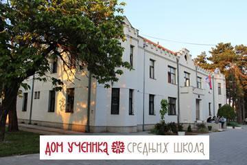 Dom učenika srednjih škola Niš